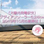 【太陽光発電収支】カナディアンソーラー6.24kwの2019年10月の結果は!