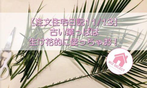 【注文住宅日記11/13】古い葉っぱは生け花的に使っちゃお!