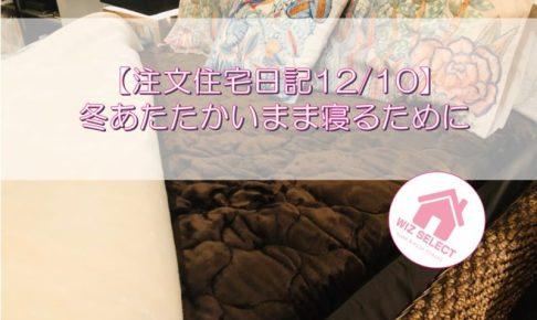 【注文住宅日記12/10】冬あたたかいまま寝るために・・・