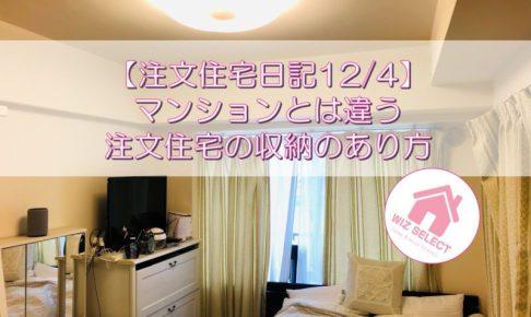 【注文住宅日記12/4】マンションとは違う注文住宅の収納のあり方