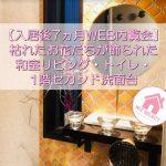 【入居後7ヵ月WEB内覧会】枯れたお花たちが飾られた和室リビング・トイレ・1階セカンド洗面台