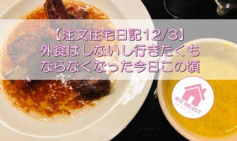 【注文住宅日記12/3】外食はしないし行きたくもならなくなった今日この頃