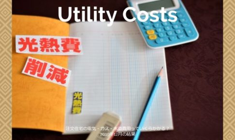 【光熱費】注文住宅の電気・ガス・水道費用っていくらかかる?2019年12月の結果