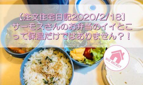 【注文住宅日記2020/2/18】サーモスさんのお弁当のイイとこって保温だけではありません?!