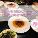 【注文住宅日記2020/2/26】先週のお弁当・夕食の献立