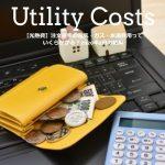 【光熱費】注文住宅の電気・ガス・水道費用っていくらかかる?2020年2月の結果