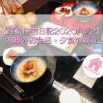 【注文住宅日記2020/3/3】料理をいつも以上に美味しいと思わせるコツ?!