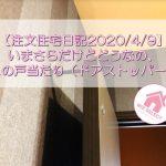 【注文住宅日記2020/4/9】いまさらどうなの、この戸当たり(ドアストッパー)
