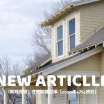 【注文住宅日記2020/4/24】網戸が内側の窓とそうでない窓