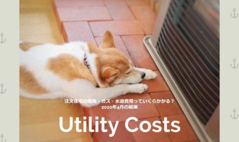 【光熱費】注文住宅の電気・ガス・水道費用っていくらかかる?2020年4月の結果
