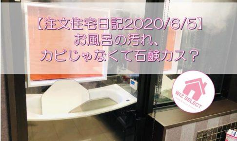 【注文住宅日記2020/6/5】お風呂の汚れ、カビじゃなくて石鹸カス?
