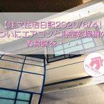 【注文住宅日記2020/6/4】ついにエアコンと浴室乾燥機のお掃除を・・・