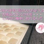【注文住宅日記2020/6/12】お風呂ガラスの水垢・・・こんなに簡単に取れるんだ