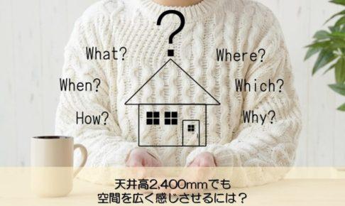 【質問回答】天井高2,400mmでも空間を広く感じさせるには?