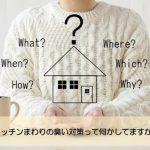 【質問回答】キッチンまわりの臭い対策って何かしてますか?