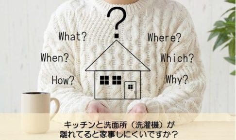 【質問回答】せっかく建てた注文住宅なのに・・・中が想像以上に暗くて後悔しています・・・