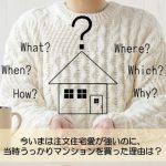 【質問回答】今いまは注文住宅愛が強いのに、当時うっかりマンションを買った理由は?