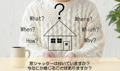 【質問回答】窓シャッターは付いていますか?今なにか感じることはありますか?