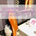 【注文住宅日記2020/7/9】夫が1番賞賛する洗面所用品はAVEDAさんのクシでした