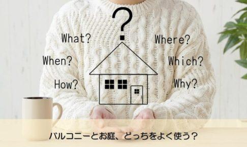 【質問回答】バルコニーとお庭、どっちをよく使う?