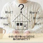 【質問回答】小さい窓が多いようだけど風の流れはどう?