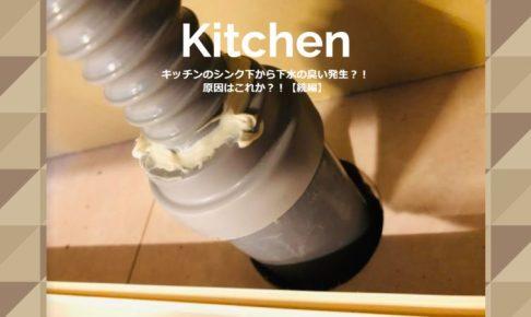 キッチンのシンク下から下水の臭い発生?!原因はこれか?!【続編】