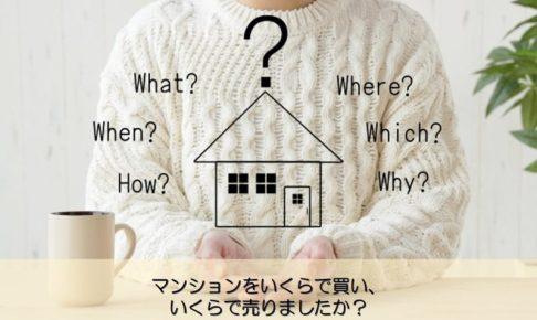 【質問回答】マンションをいくらで買い、いくらで売りましたか?
