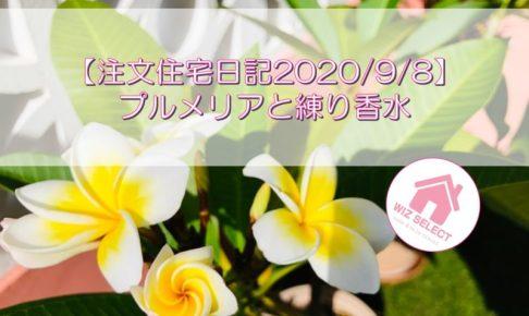 【注文住宅日記2020/9/8】プルメリアと練り香水