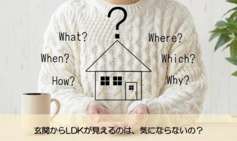 【質問回答】玄関からLDKが見えるのは、気にならないの?