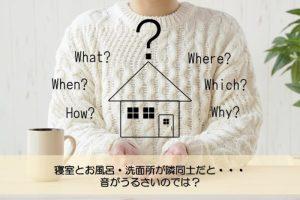 【質問回答】寝室とお風呂・洗面所が隣同士だと・・・音がうるさいのでは?