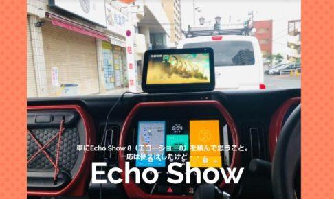 車にEcho Show 8(エコーショー8)を積んで思うこと。一応は使えはしたけど・・・