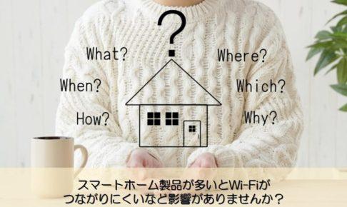 【質問回答】スマートホーム製品が多いとWi-Fiがつながりにくいなど影響がありませんか?