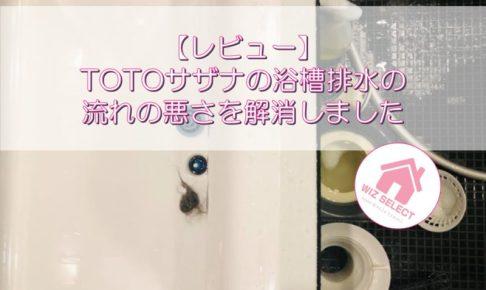 【レビュー】TOTOサザナの浴槽排水の流れの悪さを解消しました