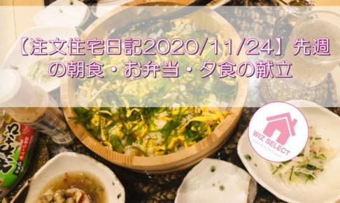 【注文住宅日記2020/11/24】先週の朝食・お弁当・夕食の献立