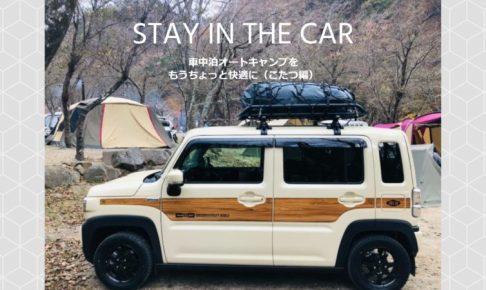 車中泊オートキャンプをもうちょっと快適に(こたつ編)