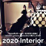 【2020年7月~12月】注文住宅入居後にrakuten・amazon・yahooさんで購入したもの