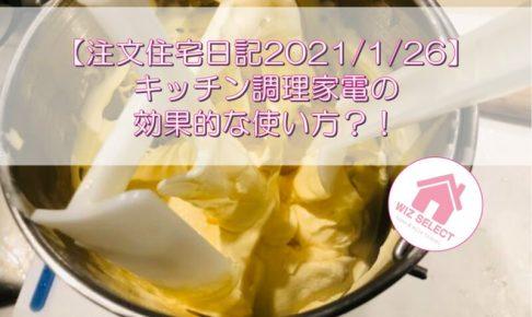 【注文住宅日記2021/1/26】キッチン調理家電の効果的な使い方?!