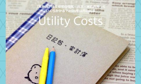 【光熱費】注文住宅の電気・ガス・水道費用っていくらかかる?2020年12月の結果