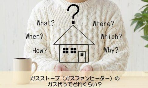 【質問回答】ガスストーブ(ガスファンヒーター)のガス代ってどれくらい?