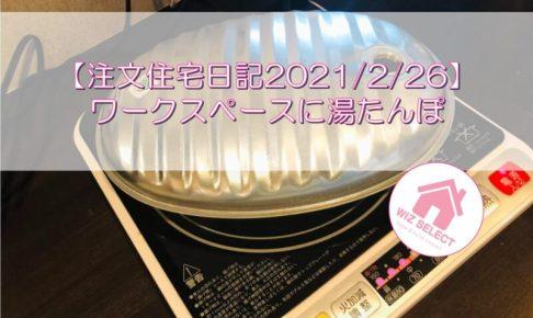 【注文住宅日記2021/2/26】ワークスペースに湯たんぽ