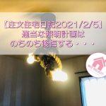 【注文住宅日記2021/2/5】適当な照明計画はのちのち後悔する・・・