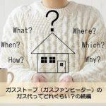 【質問回答】ガスストーブ(ガスファンヒーター)のガス代ってどれくらい?の続編