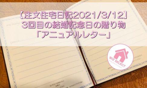 【注文住宅日記2021/3/12】3回目の結婚記念日の贈り物「アニュアルレター」