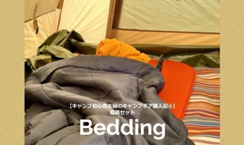 【キャンプ初心者夫婦のキャンプギア購入記④】寝具セット