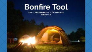 【キャンプ初心者夫婦のキャンプギア購入記⑥】焚き火ツール