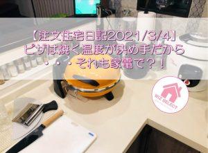 【注文住宅日記2021/3/4】ピザは焼く温度が決め手だから・・・それも家電で?!