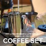 【キャンプ初心者夫婦のキャンプギア購入記⑦】お散歩コーヒーセット