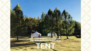 【キャンプ初心者夫婦のキャンプギア購入記⑱】夏用に超重量級の鉄骨テントを追加しました