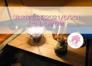 【注文住宅日記2021/6/23】父の日の贈り物