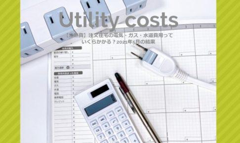 【光熱費】注文住宅の電気・ガス・水道費用っていくらかかる?2021年5月の結果
